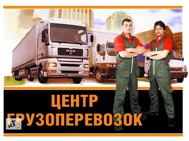 Сервисная Служба Авто Доставки.- объявление о продаже  в Черкасской области