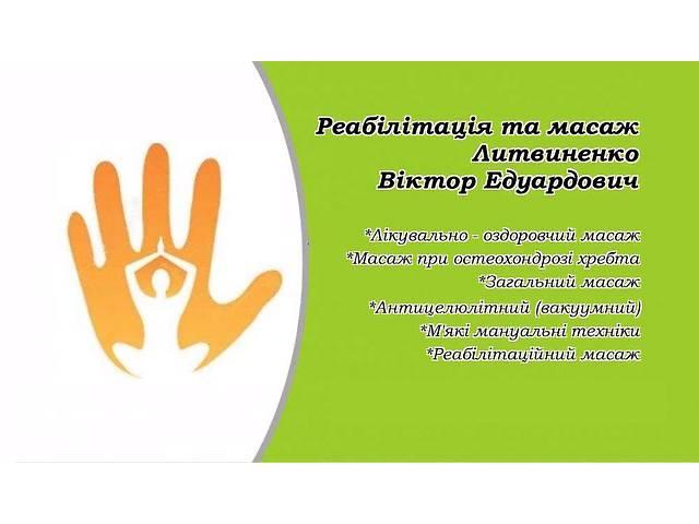 бу Лечебно - оздоровительный массаж на результат в Волынской области