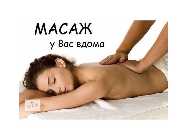продам Лечебный массаж бу в Виннице