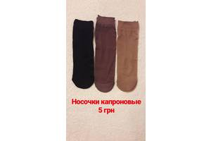 Капронові шкарпетки жіночі