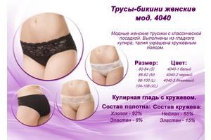 Женские кружевные трусики