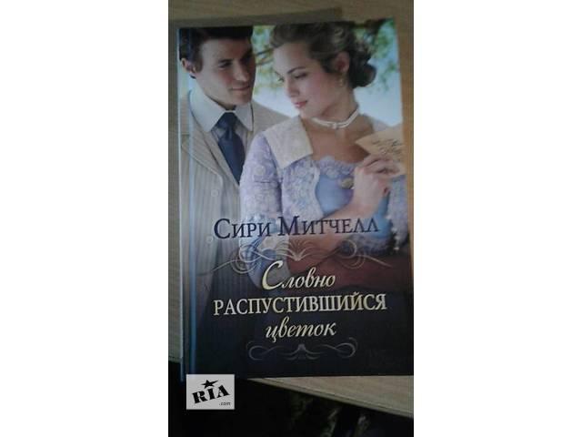 Литература, книги и журналы- объявление о продаже  в Львове