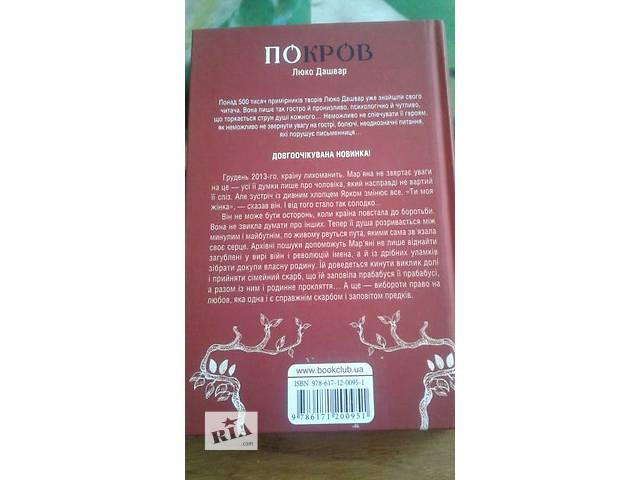 купить бу Література, книги та журнали в Львове