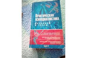 б/у Книги по психологии