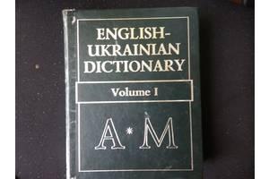 б/в Англійські словники
