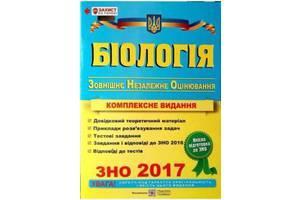 б/у Книги по биологии