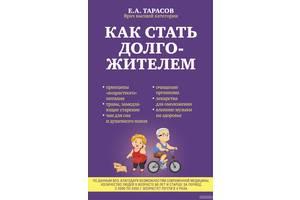 Медицинские книги