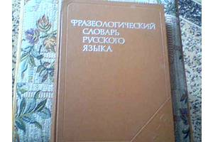 б/у Словари фразеологизмов