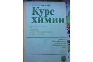 б/у Книги по химии