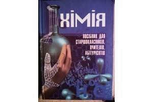 Новые Книги по химии