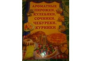 б/у Кулинарные книги