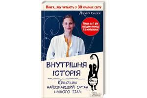 Нові Науково-популярні книги