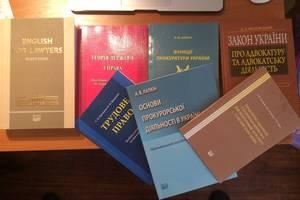 Новые Юридическая литература