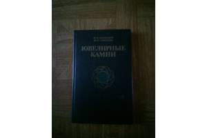 б/у Справочная литература
