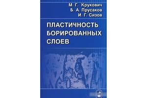 Книги о промышленности
