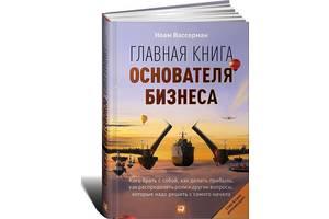 Новые Книги по управлению персоналом