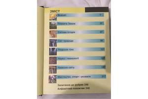 Нові Енциклопедії