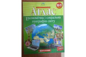 Новые Атласы, карты, календари