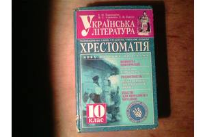 б/у Книги по литературе