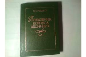 б/у Книги про природу