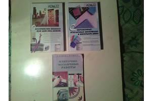 Новые Книги по строительству