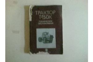 б/в Автомобильная литература