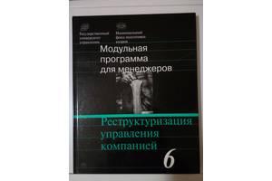 Новые Книги по менеджменту