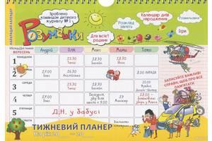 Атласы, карты и календари
