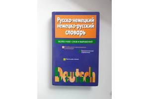 Книги на немецком языке