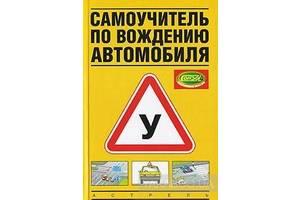 Книги авто