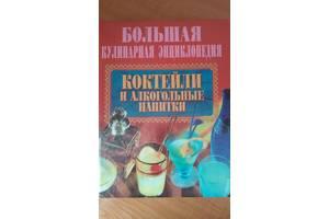 Нові Кулинарные книги