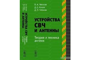Книги по радиоэлектронике