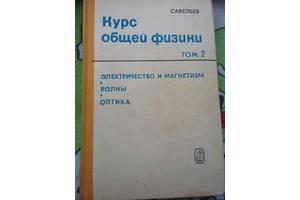 б/у Книги по физике