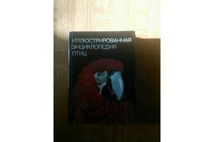 б/у Энциклопедии