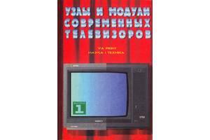 б/в Книги з радіоелектроніки