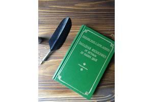 б/в Книги з філософії