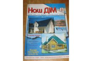 б/в Книги по будівництву