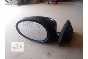 б/у Зеркала Rover 75