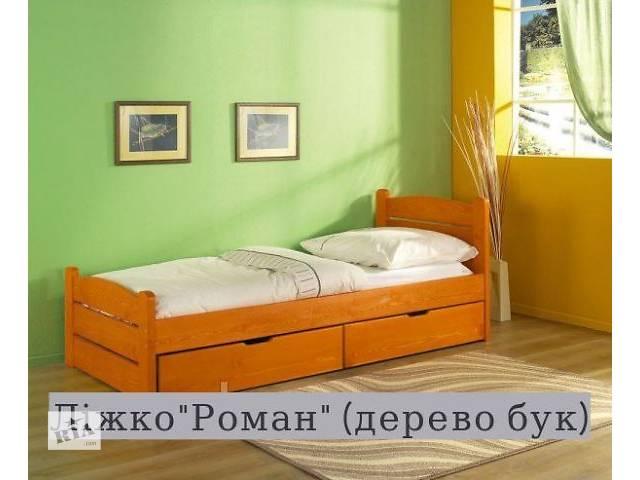 бу Ліжко Роман 5 %знижка в Львове