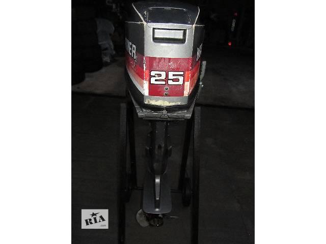 продам Лодочный мотор  Mariner-YAMAHA 25 бу в Новомосковске
