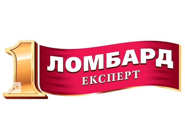 """бу Ломбард """"Експерт"""" пропонує прийняти участь в конкурсі на вакантну посаду Фахівця з продажу фінансових послуг в Львове"""