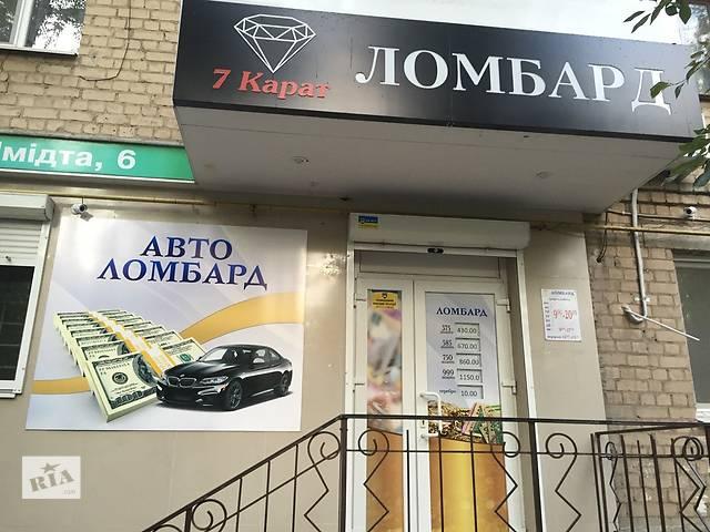 """продам Ломбард """"Семь Карат"""" бу в Запорожской области"""