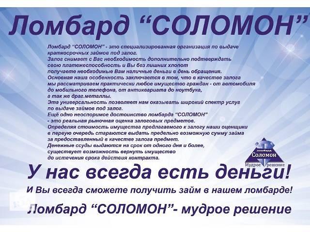 Ломбард Соломон пр. газеты Правды 89- объявление о продаже  в Днепре (Днепропетровске)