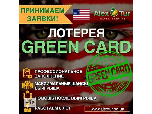 купить бу Лотерея Green Сard США  в Украине