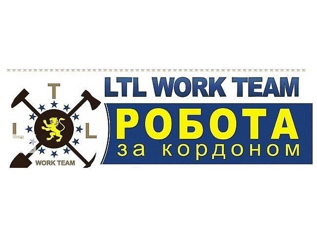 купить бу LTL WORK TEAM пропонує вакансію будівельника в Литві в Белой Церкви