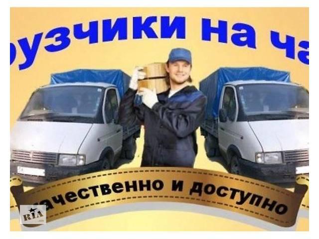Лучшие специалисты только у нас! Грузчики на час и больше- объявление о продаже  в Харькове