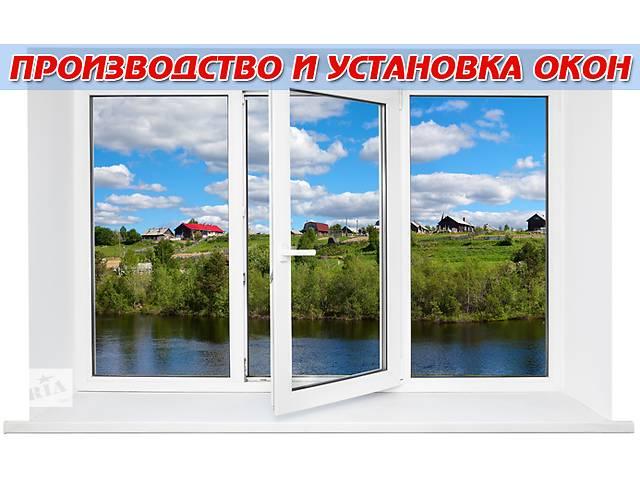 Скидки! Металлопластиковые окна,балконы.- объявление о продаже  в Кременчуге