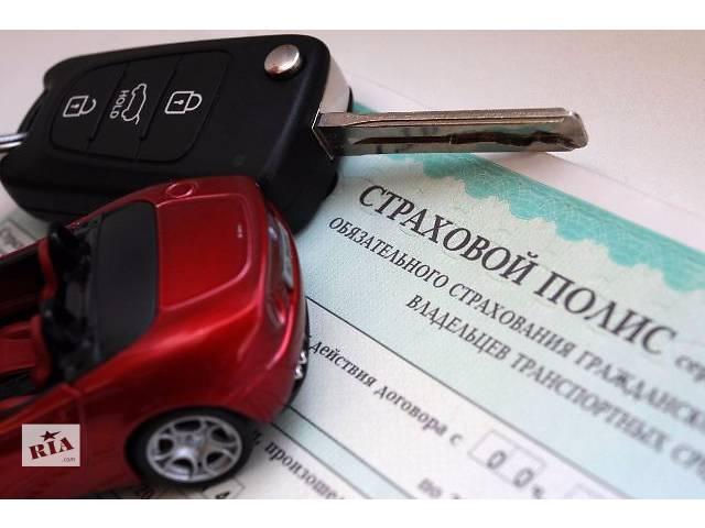 продам лучшие условия по страхованию ОСАГО, скидки до 50%. бу  в Украине