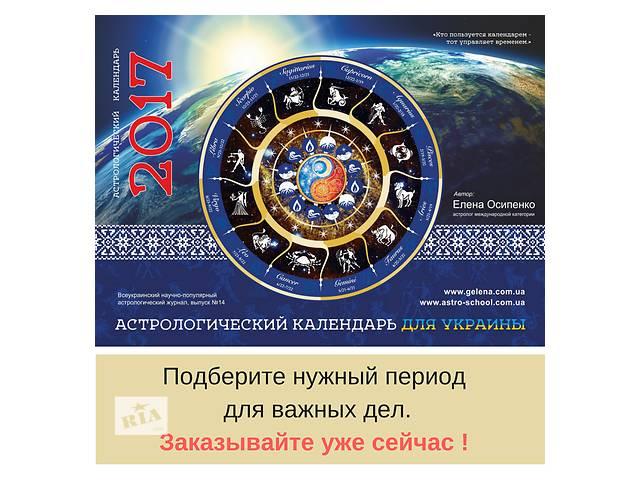 стесняйтесь отвечу лунный календарь на 6 09 2017 онлайн