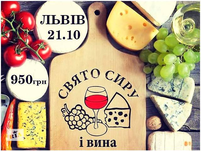 бу Львів на фестиваль сиру і вина  в Украине